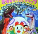 Dorami-chan: Hello, Dynosis Kids!!