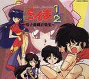 Ranma ½ Densi Yuugi Ongaku-Shuu