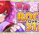 Howl★The Rockin' Star of the Night Sky