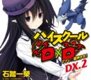 Light Novel DX.02: Worship☆Dragon-God Girl!