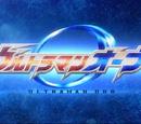 Ultraman Orb (series)/Episodes