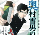 Salaryman Exorcist: The Sorrows of Okumura Yukio