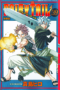 Volume 39 Cover - Special.png