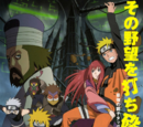 Naruto Shippūden the Movie: The Lost Tower