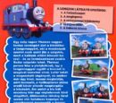 Thomas the Tank Engine 15 - The Pirate Assets