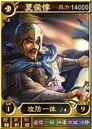 Xiahou Dun 3 (ROTK12TB).jpg