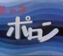 Hoshi no Ko Poron