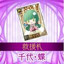 Chiyo Komano - Butterfly Talisman (HTN6GR DLC).png