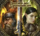 Алмазный меч, деревянный меч (игра)