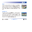 SonicAdventureDX2011 PS3Manual13.png