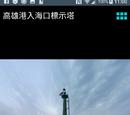 燈塔 Portals