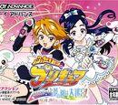 Futari wa Pretty Cure Arienai~! Yume no en wa dai meikyu
