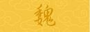 Banner-Wei-final.png