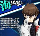 海馬瀨人 遊戲王duel link