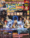 Famitsu Magazine Cover (FNS2).png