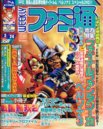 Famitsu Magazine Cover (SW2).png