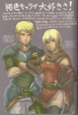 FE25AB Cormag and Igrene.png