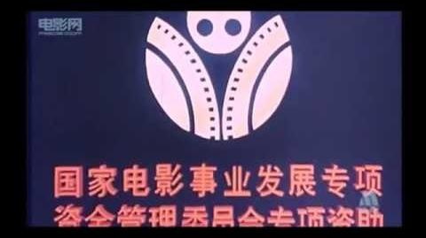 National Film Industry Development Special Fund Management Committee of the Special Funding (China)
