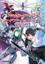 Accel World VS Sword Art Online Millennium Twilight The Complete Guide.png