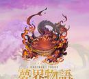 No.020 遠古火鯢