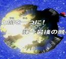 Koichis letzter Wille