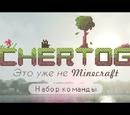 Project CHERTOG вики