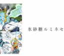 氷砂糖ルミネセンス (Koorizatou Luminescence)