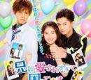 Ani ni Aisaresugite Komattemasu (Drama)