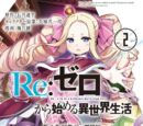 Re:Zero Dai-2 V02