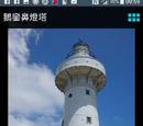 Portal:鵝鑾鼻燈塔