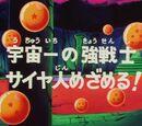 Episodio 11 (Dragon Ball Z)