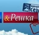 Oryol &Reshka: Rai i Ad