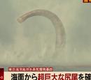 Godzilla (SG)