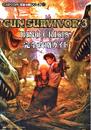 Dino Stalker Guidebook.png