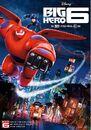 Big Hero 6 Poster.jpg