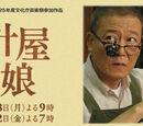 Tokeiya no Musume