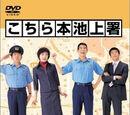 Kochira Hon Ikegami Sho