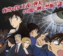 Detective Conan 18: El francotirador de otra dimensión