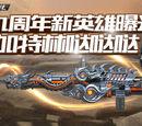 Tý Chuột 2807/CrossFire China - July 2017 Update
