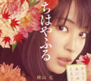 Chihayafuru Original Movie Soundtrack
