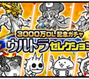 30 Million Downloads Event (Japanese Version)