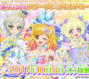 Data Carddass Aikatsu Stars! Wings of Stars - Part 4