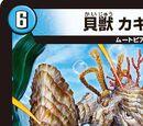 Kakiru, Shell Beast