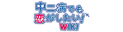 Chuunibyou demo Koi ga Shitai! Wiki