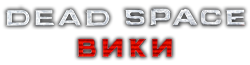 Dead Space Wiki