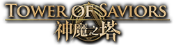 Tower of Saviors 神魔之塔 维基