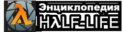 Энциклопедия Half-Life