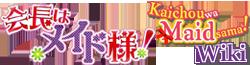 Kaichou Wa Maid-Sama! Wiki