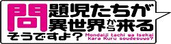 Mondaiji tachi ga Isekai Kara Kuru Sō Desu yo? Wik