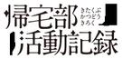 Kitakubu Wiki